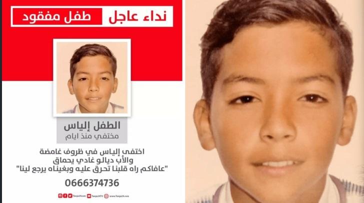 العثور على الطفل إلياس جثة هامدة بعد 12 يوما من اختفائه